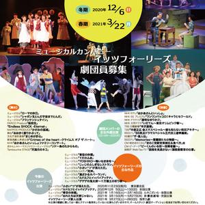 ミュージカルカンパニー イッツフォーリーズ 2021年度 春期 劇団員追加オーディション開催!のサムネイル画像1