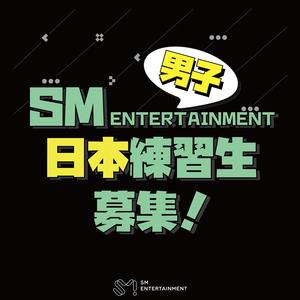 SM Entertainment 日本練習生[男子]募集!のサムネイル画像1