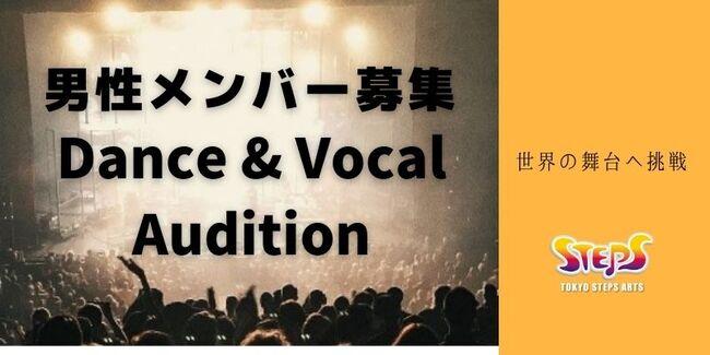 男性メンバー募集 Dance & Vocal Auditionのサムネイル画像1