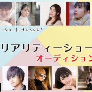 映画「恋愛リアリティーショー(仮題)」オーディションのサムネイル画像1