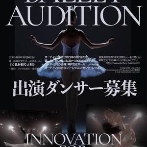 Kobe International Art バレエダンサーオーディションのサムネイル画像1