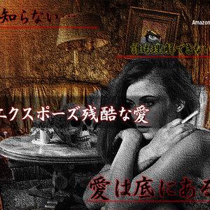 Amazonプライムビデオドラマ『エクスポーズ残酷な愛』出演者募集のサムネイル画像1