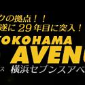 横浜7thAVENUE画像1