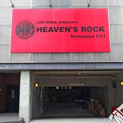 HEAVEN'S ROCK KUMAGAYA画像1