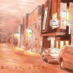 あうん堂ホール画像1