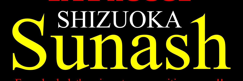Live House Shizuoka Sunash画像1