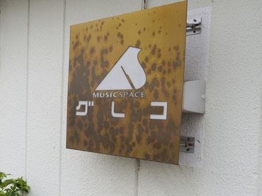 新子安ミュージックスペースグレコ画像1