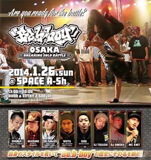 Be.b-boy OSAKA -BREAKING SOLO BATTLE-のサムネイル画像1