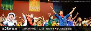 「A COMMON BEAT」ミュージカルプロジェクト2014第28期東京100人100日プログラムのサムネイル画像1