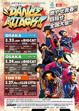 DANCE ATTACK!! 東京大会 中学生の部 高校生の部のサムネイル画像1