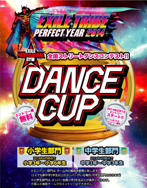 DANCE CUP 2014のサムネイル画像1