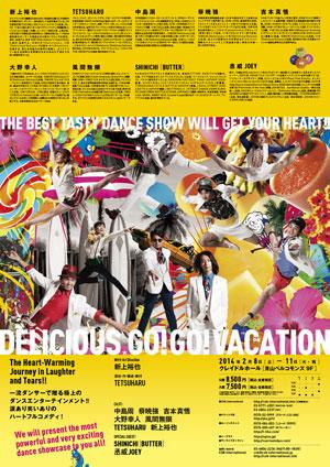 ●CSB International presents●「Delicious-GO! GO! Vacation!-」のサムネイル画像1