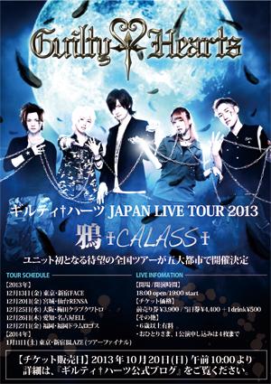 ギルティ†ハーツ JAPAN LIVE TOUR 2013 鴉 -CALASS-のサムネイル画像1