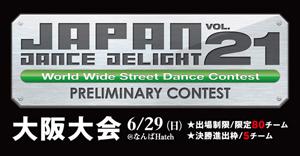 JAPAN DANCE DELIGHT VOL.21 大阪大会のサムネイル画像1