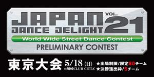 JAPAN DANCE DELIGHT VOL.21 東京大会のサムネイル画像1