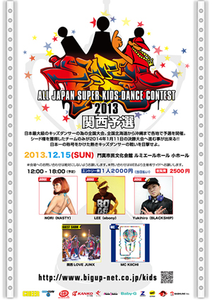 ALL JAPAN SUPER KIDS DANCE CONTEST 2013 関西予選のサムネイル画像1
