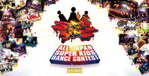 ALL JAPAN SUPER KIDS DANCE CONTEST 2013 FINALのサムネイル画像1