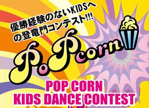 POP CORN KIDS CONTEST 名古屋大会のサムネイル画像1