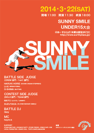 SUNNY SMILE 6th seazon 第1回大会-UNDER-15のサムネイル画像1