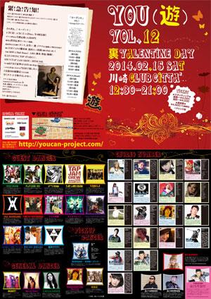 『YOU(遊)VOL.12~』 ~裏Valentine day~のサムネイル画像1