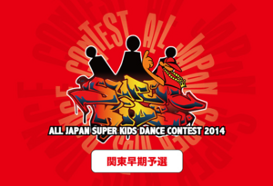 ALL JAPAN SUPER KIDS DANCE CONTEST 2014 関東早期予選のサムネイル画像1