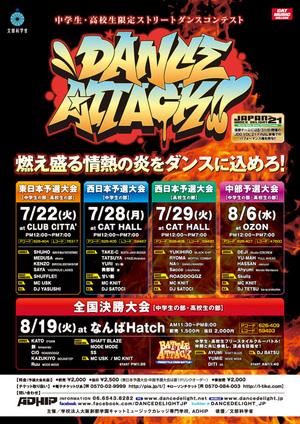 DANCE ATTACK!! 全国決勝大会 中学生の部・高校生の部のサムネイル画像1