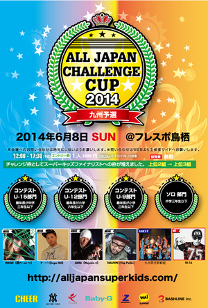 ALL JAPAN CHALLENGE CUP 2014 九州予選のサムネイル画像1