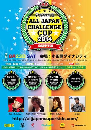 ダイナシティ杯 ALL JAPAN CHALLENGE CUP 2014 南関東予選のサムネイル画像1
