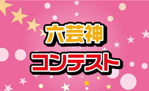 六芸神ダンスコンテストスペシャル supported by jomaのサムネイル画像1