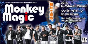 Blue Print Vol.4 「Monkey Magic!」  (モンキーマジック)のサムネイル画像1