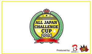 ALL JAPAN CHALLENGE CUP 2014 中部予選2回戦のサムネイル画像1