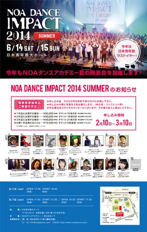 NOA DANCE IMPACT2014~Summer~のサムネイル画像1
