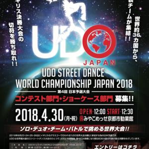 UDO STREET DANCE WORLD CHAMPIONSHIP JAPAN 2018のサムネイル画像1