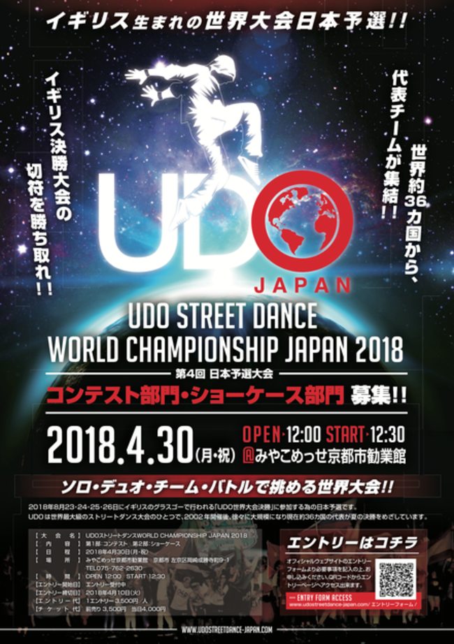 UDO STREET DANCE WORLD CHAMPIONSHIP JAPAN 2018のサムネイル画像1