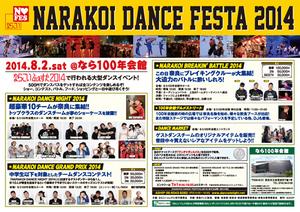 NARAKOI DANCE FESTA 2014~NARAKOI DANCE GRAND PRIX 2014~のサムネイル画像1