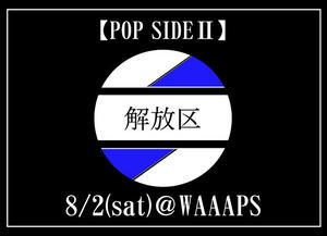 解放区 POP SIDE Ⅱのサムネイル画像1