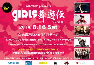 ARCHE presents GIRLS舞遊伝のサムネイル画像1