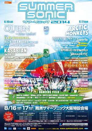SUMMER SONIC 2014 OSAKA -DANCERS FIELD-のサムネイル画像1