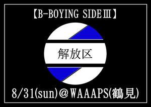 解放区 B-BOYING SIDEⅢのサムネイル画像1