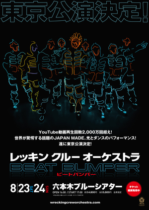 レッキン クルー オーケストラ BEAT BUMPERのサムネイル画像1