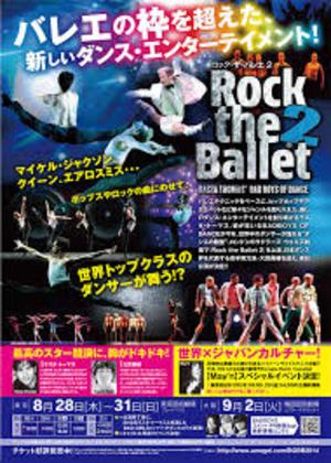 『Rock the Ballet 2 ~RASTA THOMAS' BADBOYS OF DANCE~』のサムネイル画像1