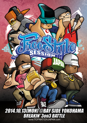 FREESTYLE SESSION JAPAN 2014のサムネイル画像1