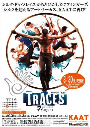 7 Fingers『TRACES』(トレーシス)のサムネイル画像1