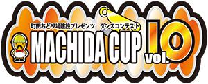 ダンスコンテストMACHIDA CUP vol.10のサムネイル画像1