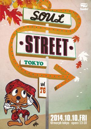 SOUL STREET Vol.76のサムネイル画像1
