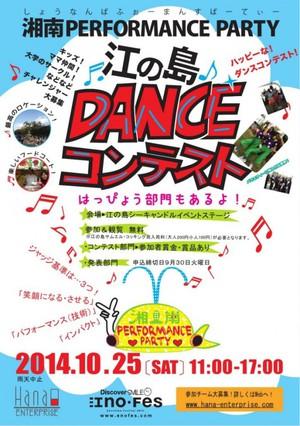湘南 PAFORMANCE PARTY 江の島ダンスコンテストのサムネイル画像1
