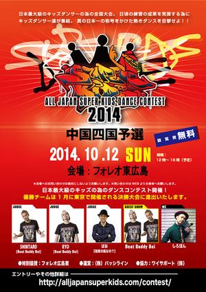 ALL JAPAN SUPER KIDS DANCE CONTEST 2014 四国中国予選のサムネイル画像1