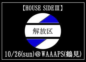 解放区 HOUSE SIDE Ⅲのサムネイル画像1