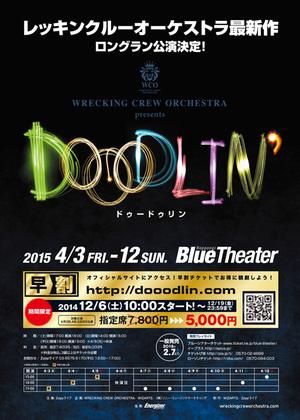 「DOOODLIN'(ドゥードゥリン)」ロングラン公演が決定!のサムネイル画像1