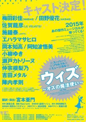 スーパー・ソウルフル・ミュージカル ウィズ 〜オズの魔法使い〜のサムネイル画像1
